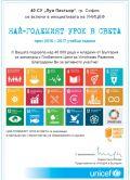 "Бюлетини за дейността по UNESCO - 40 СУ ""Луи Пастьор"" София"
