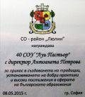 """Награда от СО """"Люлин"""" - 40 СУ """"Луи Пастьор"""" София"""