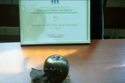 """Награда от конкурса """"Златната ябълка"""" - Изображение 2"""