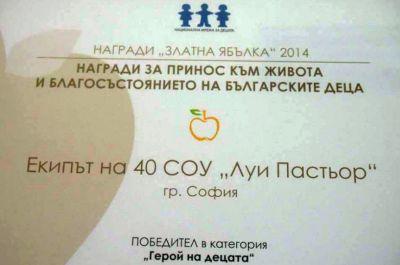 """Награда от конкурса """"Златната ябълка"""" - Изображение 4"""