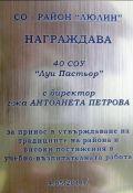 """Отличие от Район """"Люлин"""" - 40 СУ """"Луи Пастьор"""" София"""
