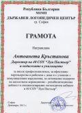 """Грамота от национален логопедичен център - 40 СУ """"Луи Пастьор"""" София"""