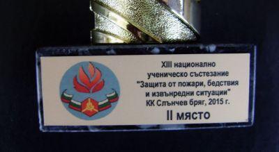 """XIII Национално състезание """"Защита от пожари, бедствия и извънредни ситуации"""" - Изображение 1"""