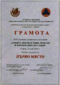 """Състезание по гражданска защита 2015 г. - 40 СУ """"Луи Пастьор"""" София"""