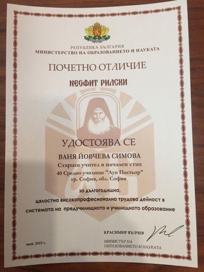 """Почетно отличие """"Неофит Рилски"""" - Изображение 1"""