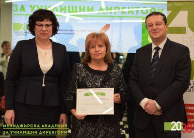 """Отличие """"Образование България 2030"""" - Изображение 1"""