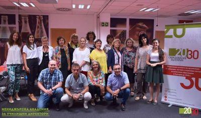 """Отличие """"Образование България 2030"""" - Изображение 3"""