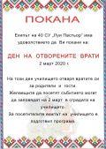 """Ден на отворените врати в 40 СУ - 40 СУ """"Луи Пастьор"""" София"""