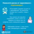"Мерки в защита от COVID-19 - 40 СУ ""Луи Пастьор"" София"