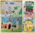 """Честит празник Люлин! - 40 СУ """"Луи Пастьор"""" София"""