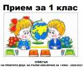 СВОБОДНИ МЕСТА ЗА ВТОРО КЛАСИРАНЕ ЗА 1 КЛАС - 0 бр. - малка снимка