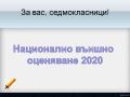 """За седмокласниците!!! - 40 СУ """"Луи Пастьор"""" София"""