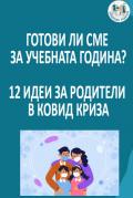 """Наръчник за родители, разработен от Асоциация """"Родители"""" """"Готови ли сме за учебната година?"""" - 40 СУ """"Луи Пастьор"""" София"""