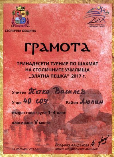 Турнир Златна пешка - София 2017 г. - Изображение 1