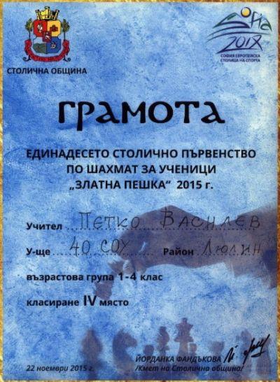 Турнир Златна пешка - София 2015 г. - Изображение 1