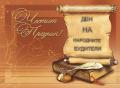 """Честит празник на народните будители! - 40 СУ """"Луи Пастьор"""" София"""