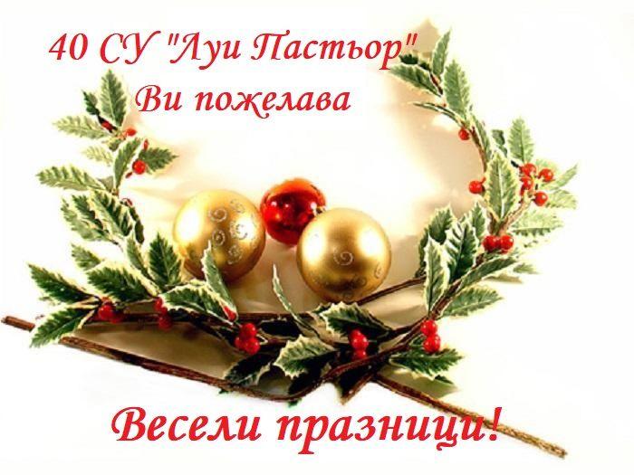 Честита Коледа и Щастлива Нова година! - голяма снимка