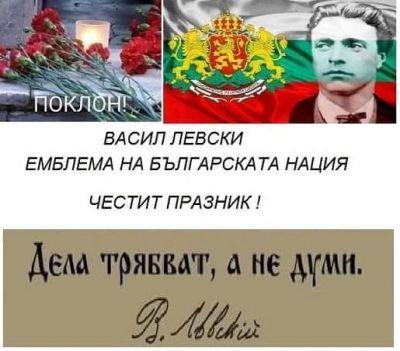 На 19 февруари българският народ се прекланя пред делото на Васил Левски – Апостолът на свободата. - Изображение 1
