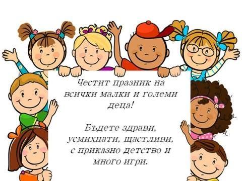 Честит празник!    - голяма снимка