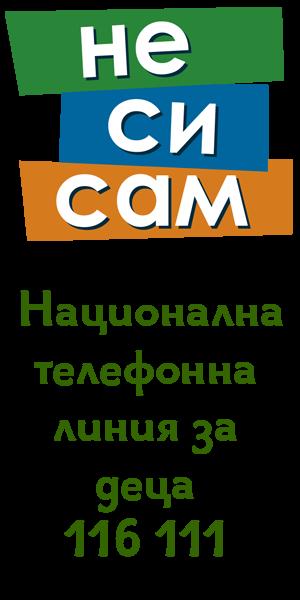 Сътрудничество за популяризиране на Националната телефонна линия за деца 116 111 на ДАЗД - голяма снимка