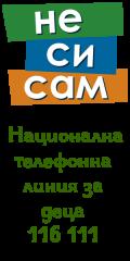 """Сътрудничество за популяризиране на Националната телефонна линия за деца 116 111 на ДАЗД - 40 СУ """"Луи Пастьор"""" София"""